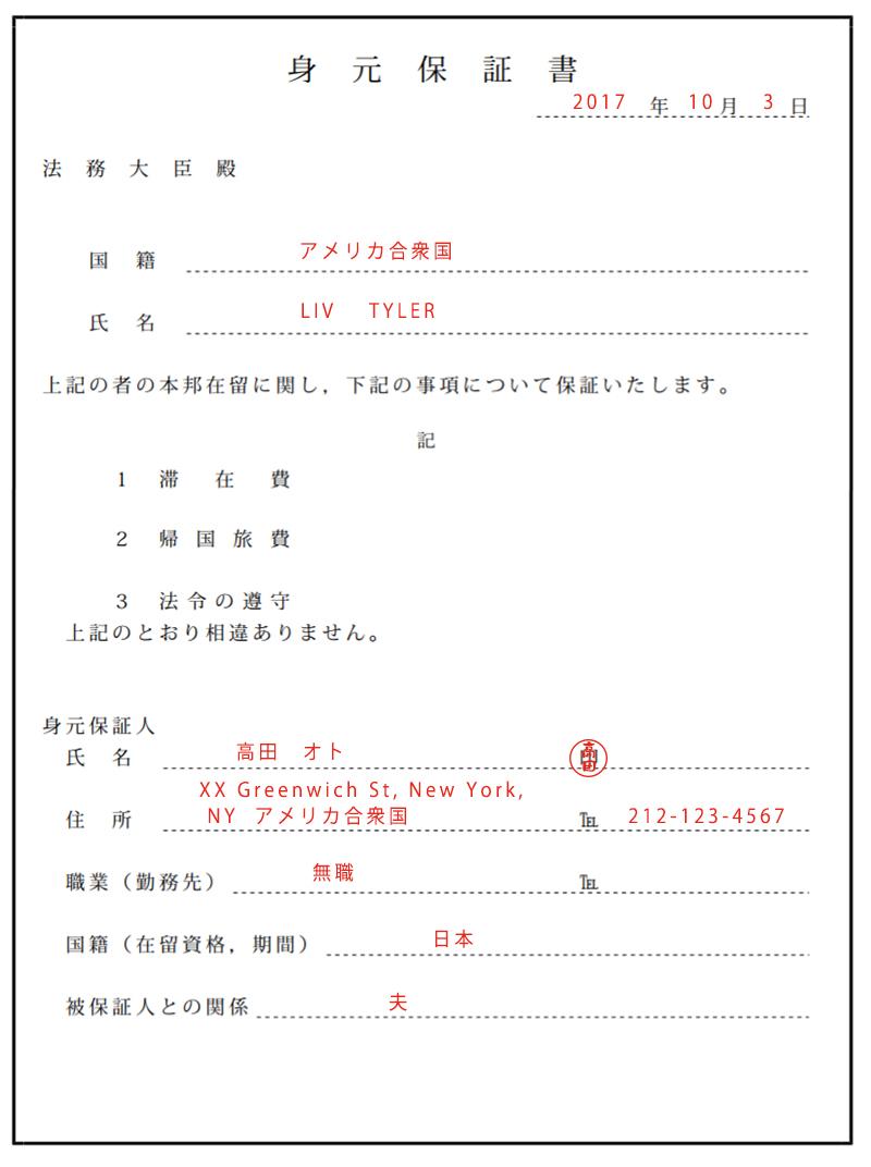 身元保証書の書き方サンプル