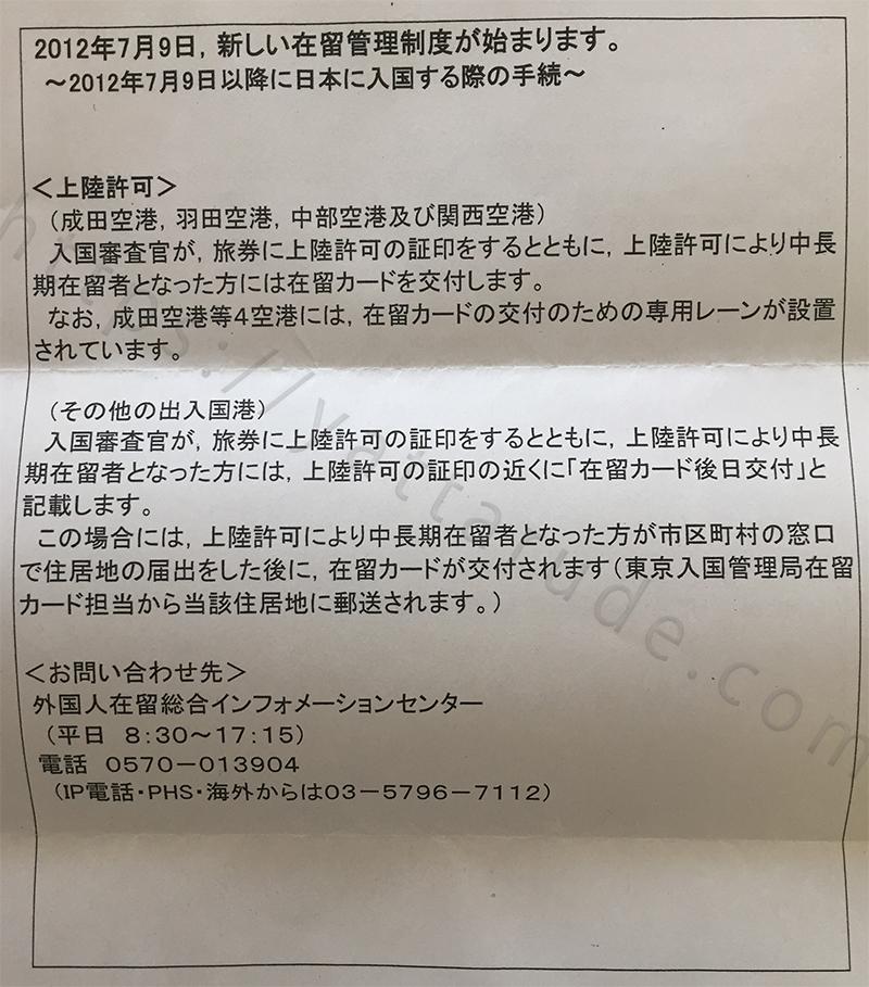 上陸許可の詳細