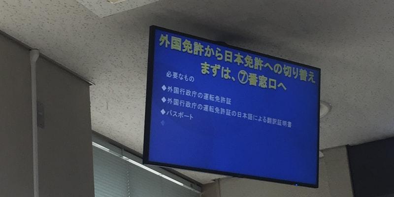 外国免許の切り替えについて表示