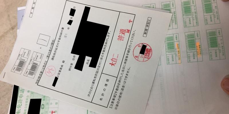 免許交付代金の支払い書